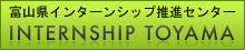 富山県インターンシップ推進協議会